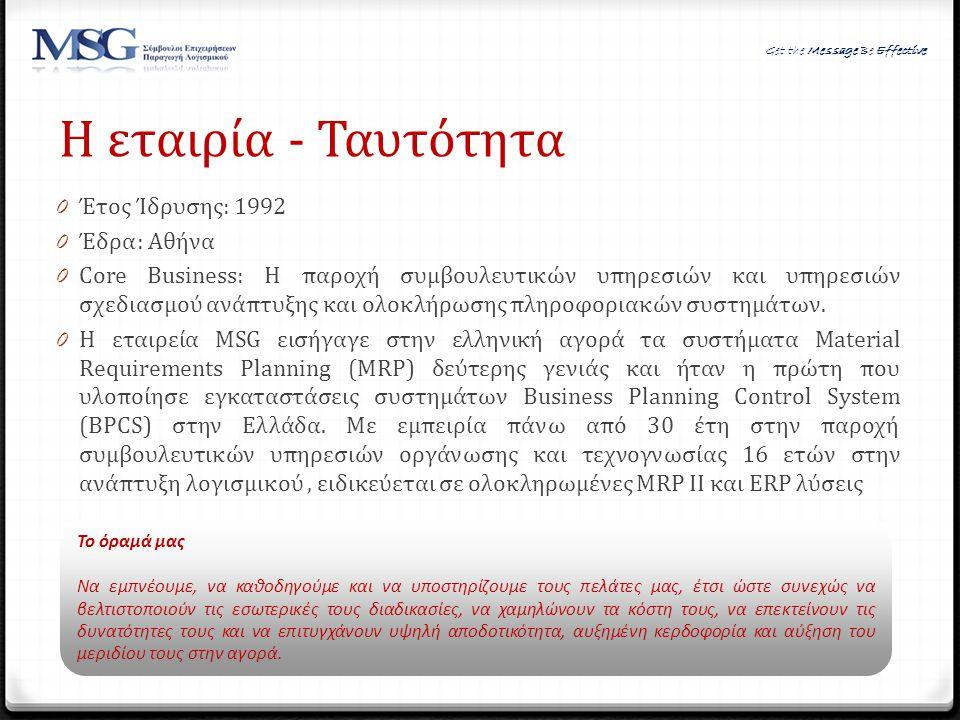 Η εταιρία - Ταυτότητα Έτος Ίδρυσης: 1992 Έδρα: Αθήνα