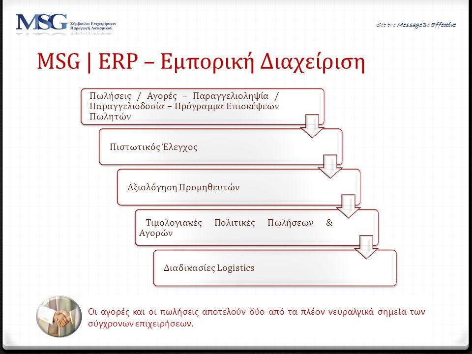 MSG | ERP – Εμπορική Διαχείριση