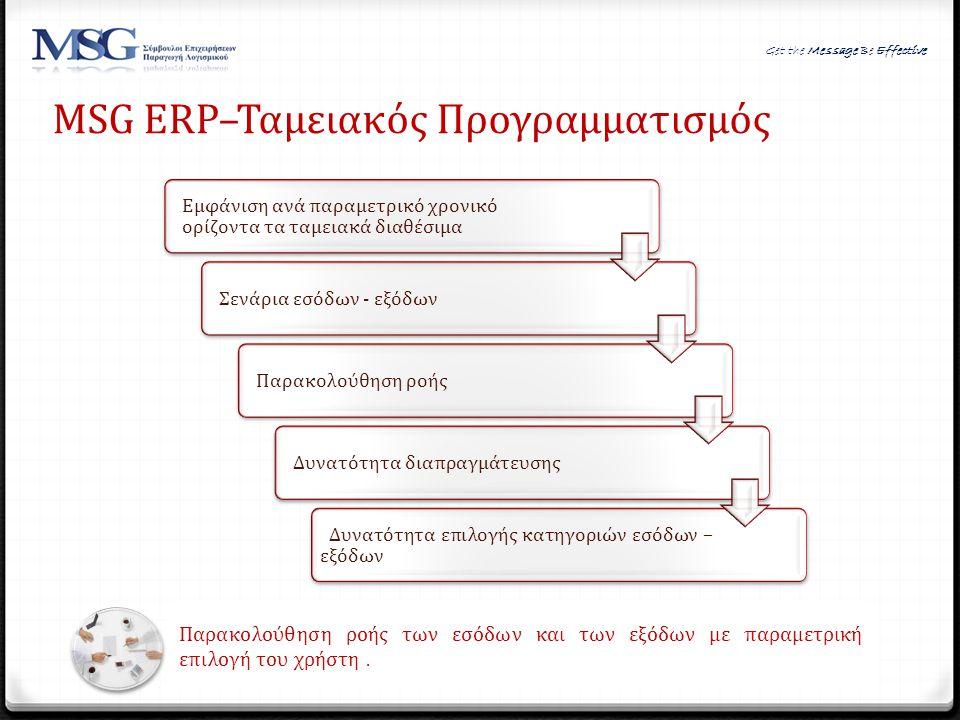 MSG ERP–Ταμειακός Προγραμματισμός