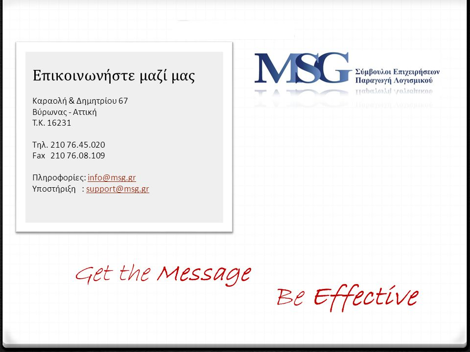 Be Effective Get the Message Επικοινωνήστε μαζί μας