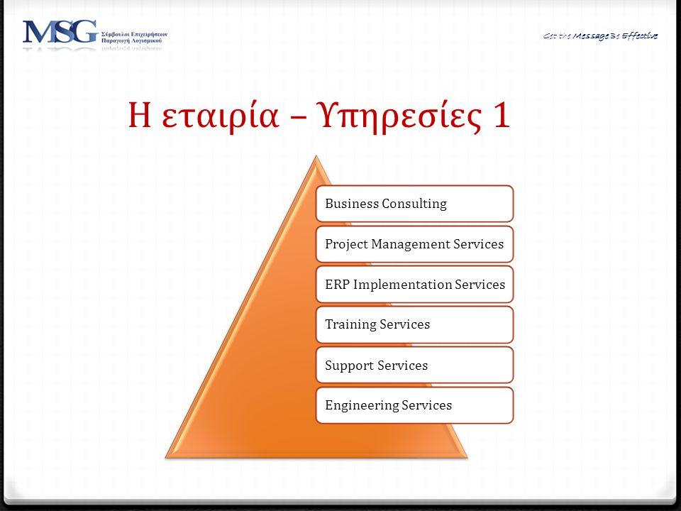 Η εταιρία – Υπηρεσίες 1 Business Consulting