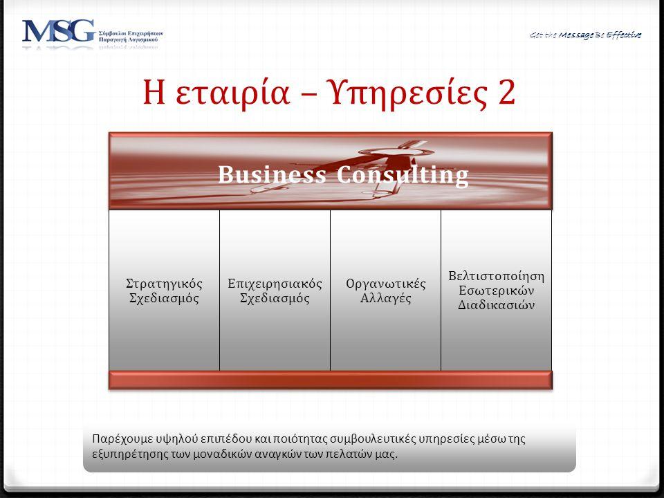 Η εταιρία – Υπηρεσίες 2 Business Consulting Στρατηγικός Σχεδιασμός