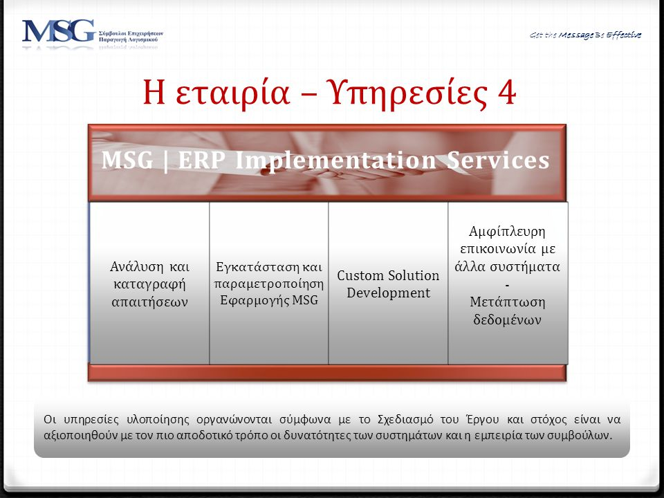 MSG | ERP Implementation Services