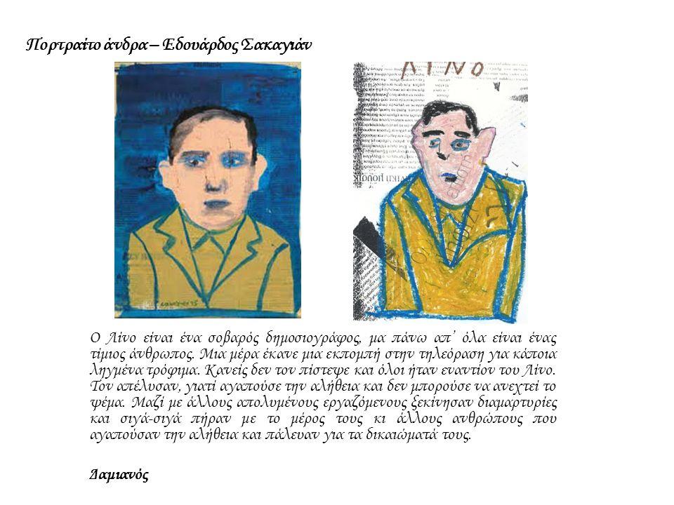 Πορτραίτο άνδρα – Εδουάρδος Σακαγιάν