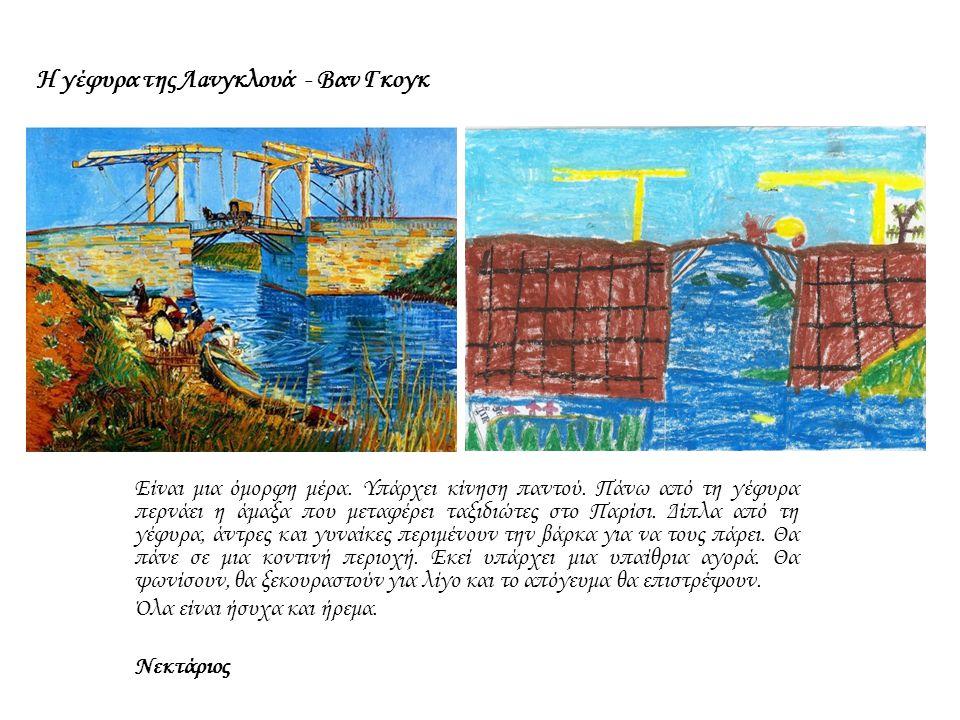 Η γέφυρα της Λaνγκλουά - Βαν Γκογκ
