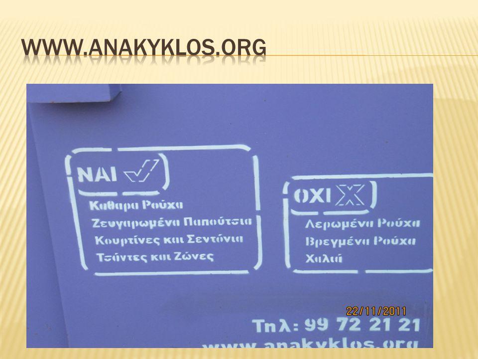 www.anakyklos.org