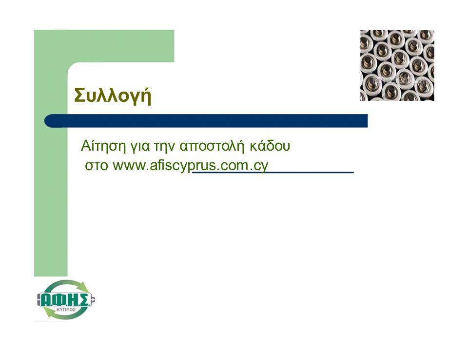 Συλλογή Αίτηση για την αποστολή κάδου στο www.afiscyprus.com.cy