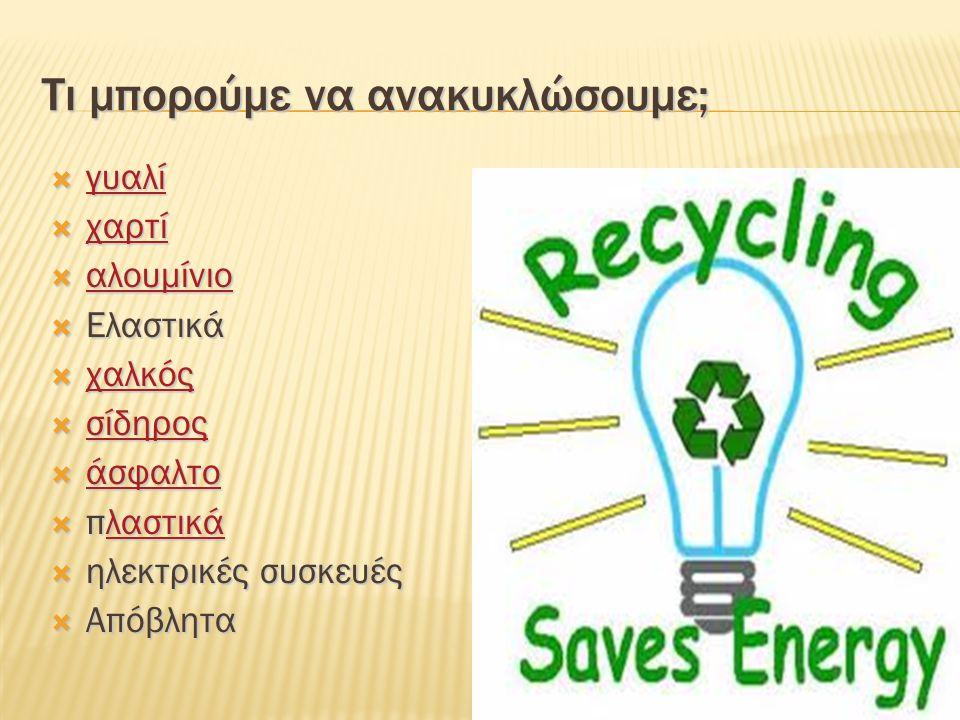 Τι μπορούμε να ανακυκλώσουμε;