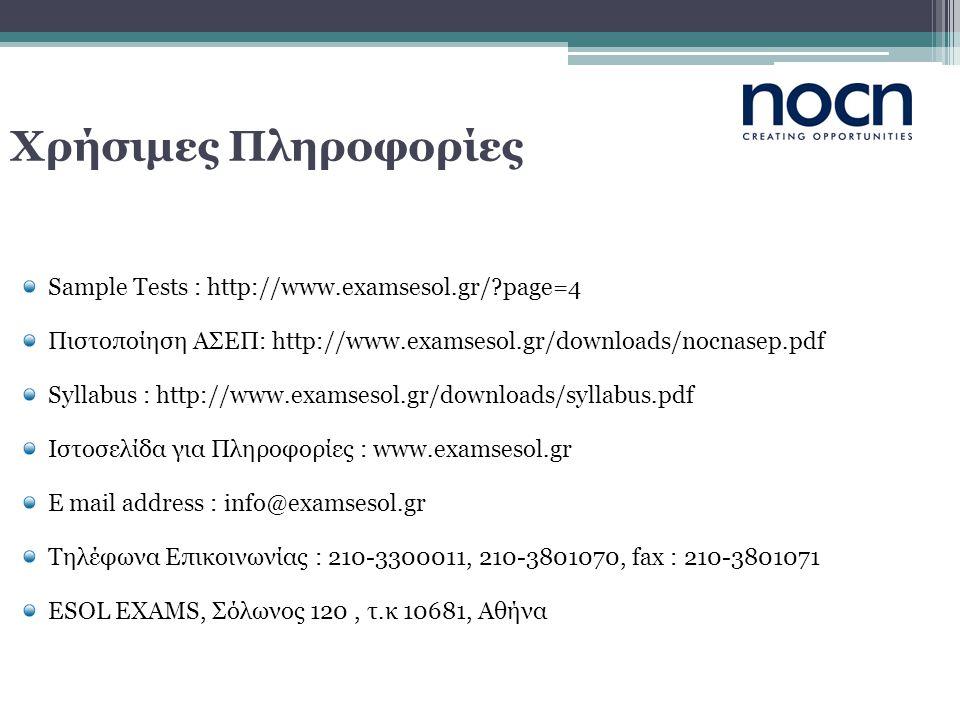 Χρήσιμες Πληροφορίες Sample Tests : http://www.examsesol.gr/ page=4