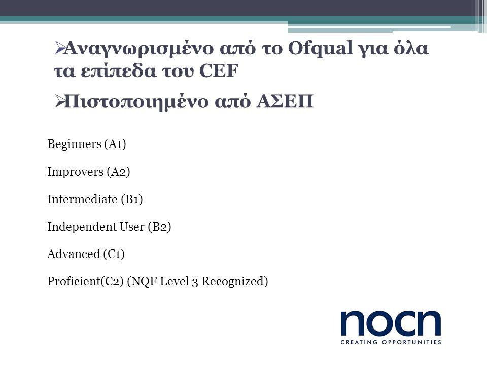 Αναγνωρισμένο από το Ofqual για όλα τα επίπεδα του CEF