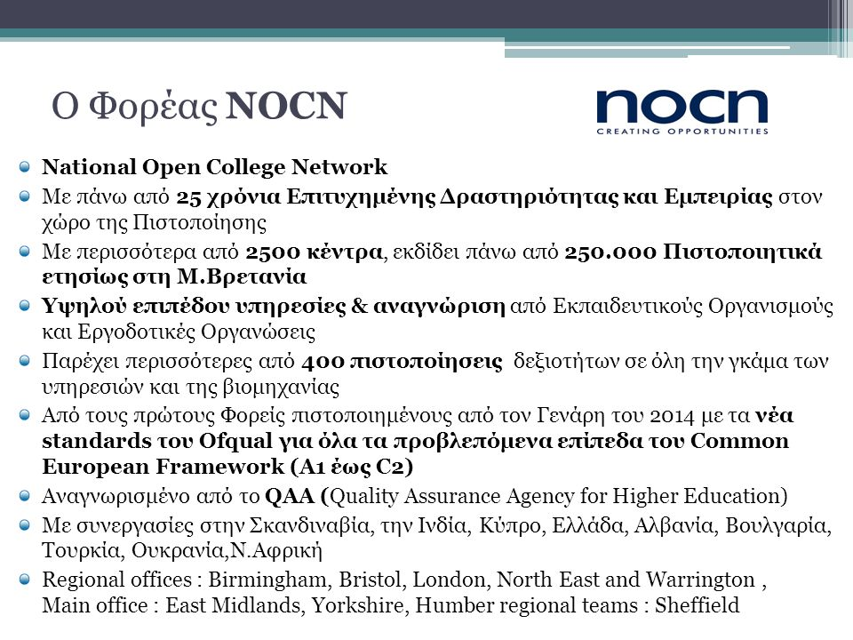 Ο Φορέας NOCN National Open College Network