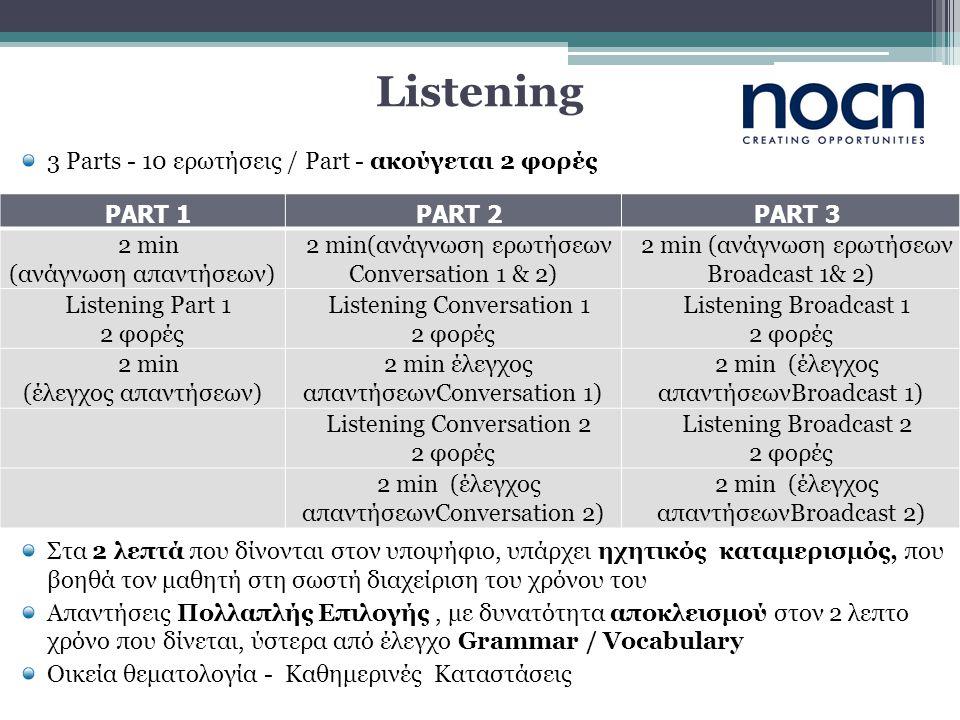 Listening 3 Parts - 10 ερωτήσεις / Part - ακούγεται 2 φορές