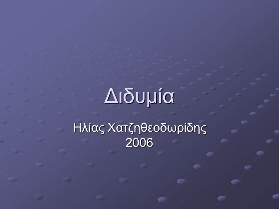 Ηλίας Χατζηθεοδωρίδης 2006