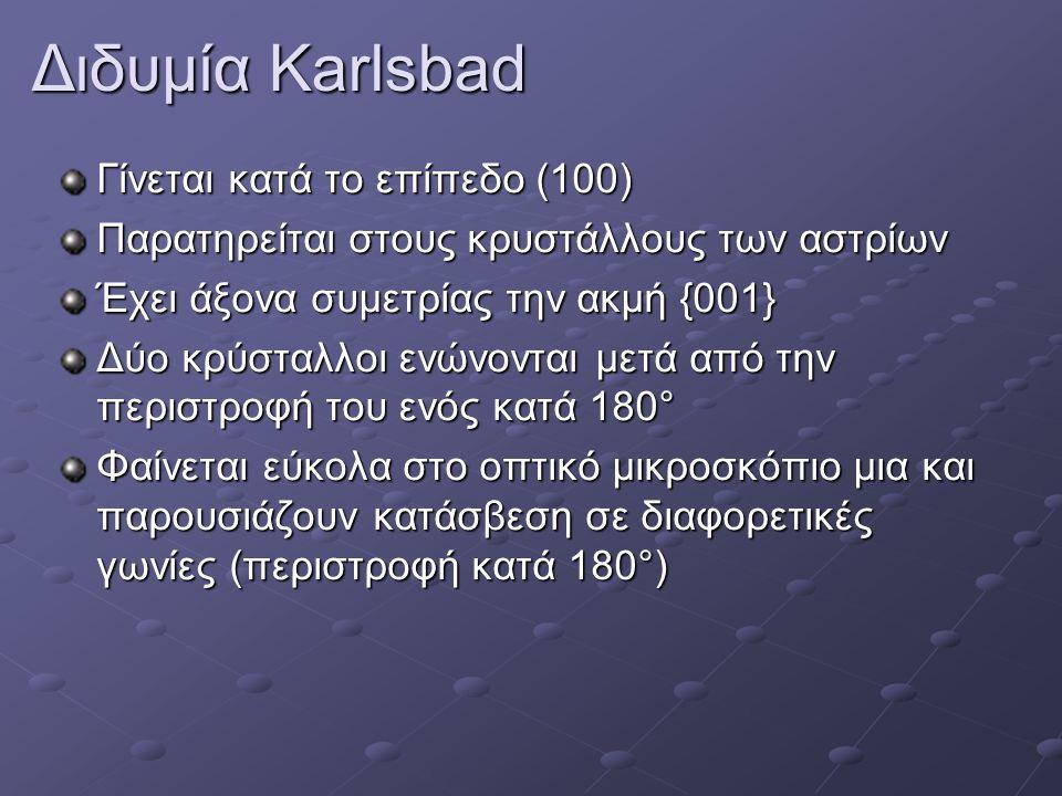 Διδυμία Karlsbad Γίνεται κατά το επίπεδο (100)