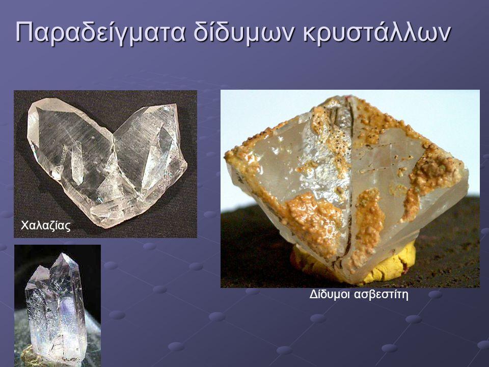 Παραδείγματα δίδυμων κρυστάλλων