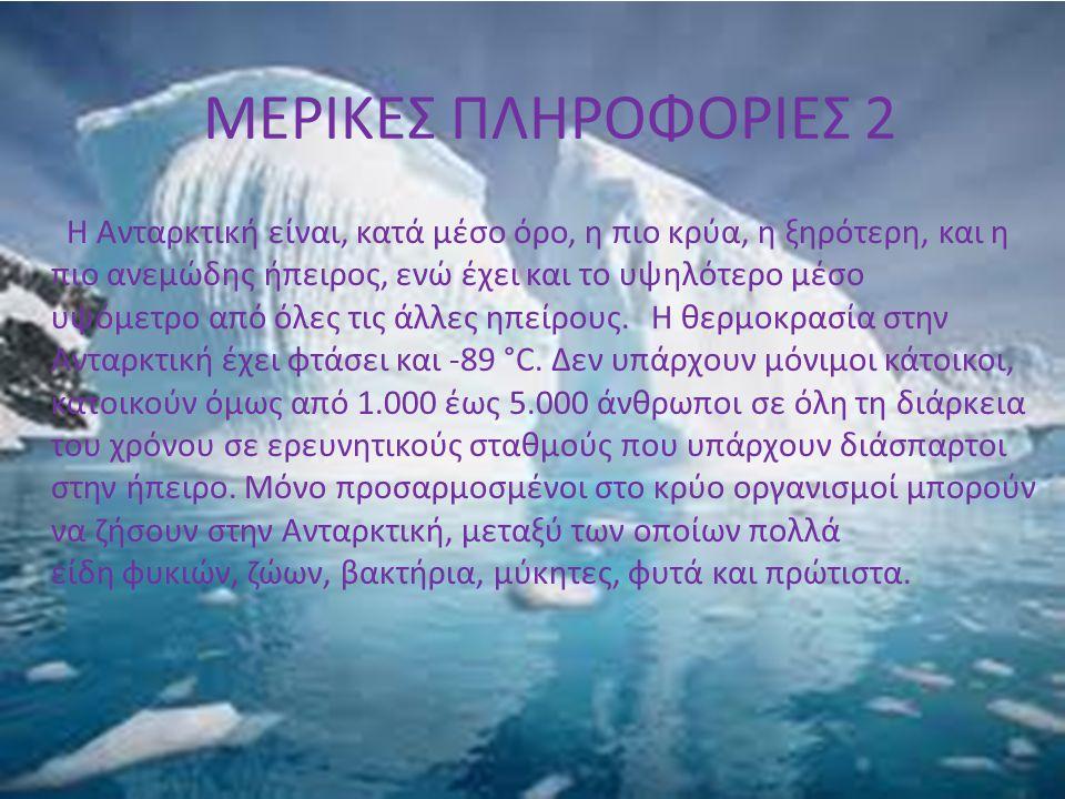 ΜΕΡΙΚΕΣ ΠΛΗΡΟΦΟΡΙΕΣ 2 ΜΕΡΙΚΕΣ ΠΛΗΡΟΦΟΡΙΕΣ 2