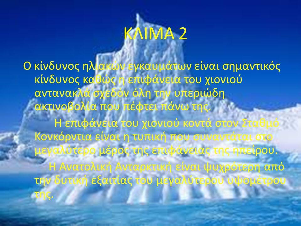 ΚΛΙΜΑ 2 ΚΛΙΜΑ 2.