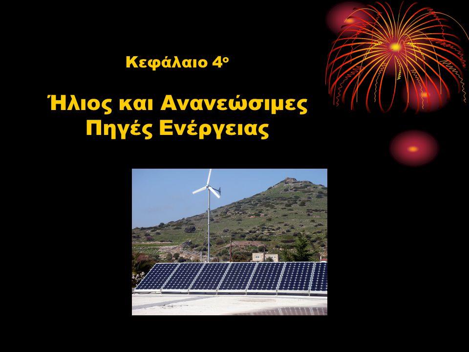 Ήλιος και Ανανεώσιμες Πηγές Ενέργειας