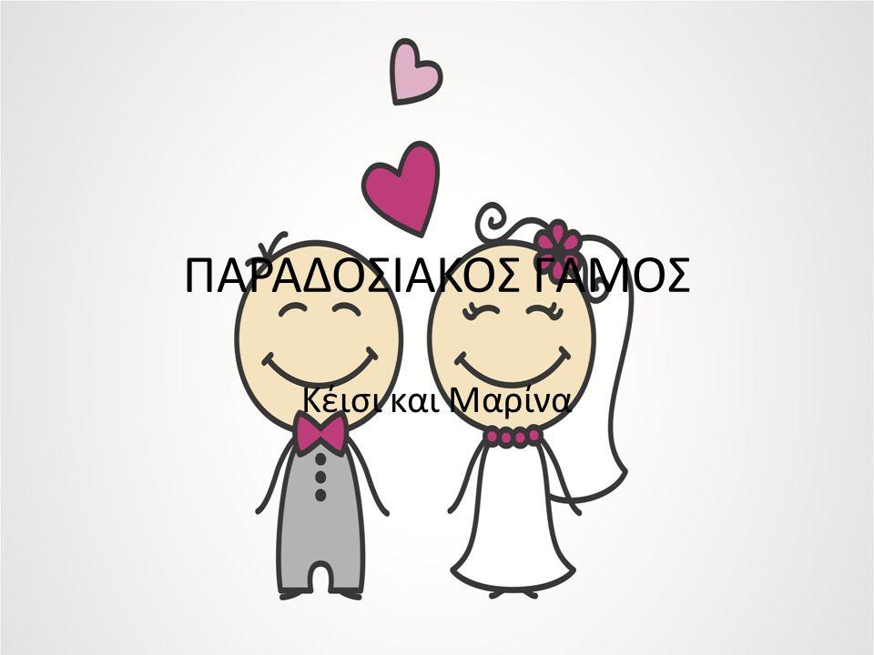 ΠΑΡΑΔΟΣΙΑΚΟΣ ΓΑΜΟΣ Κέισι και Μαρίνα