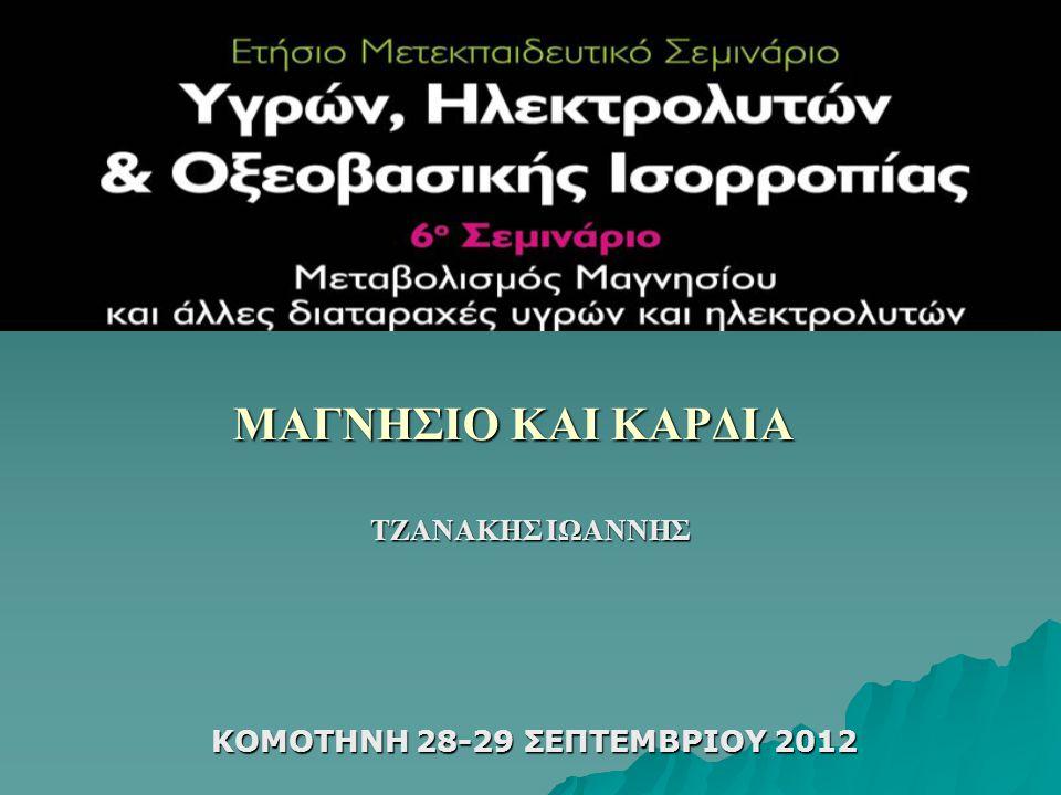 ΤΖΑΝΑΚΗΣ ΙΩΑΝΝΗΣ ΚΟΜΟΤΗΝΗ 28-29 ΣΕΠΤΕΜΒΡΙΟΥ 2012