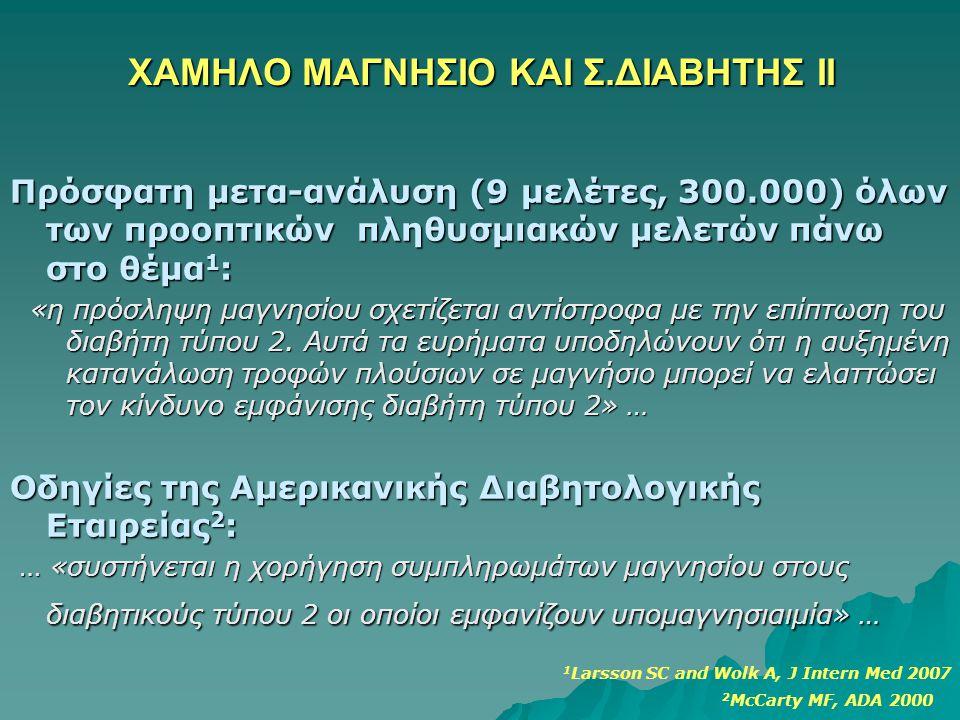 ΧΑΜΗΛΟ ΜΑΓΝΗΣΙΟ ΚΑΙ Σ.ΔΙΑΒΗΤΗΣ ΙΙ