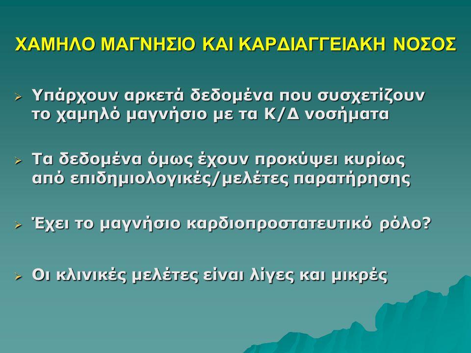 ΧΑΜΗΛΟ ΜΑΓΝΗΣΙΟ ΚΑΙ ΚΑΡΔΙΑΓΓΕΙΑΚΗ ΝΟΣΟΣ