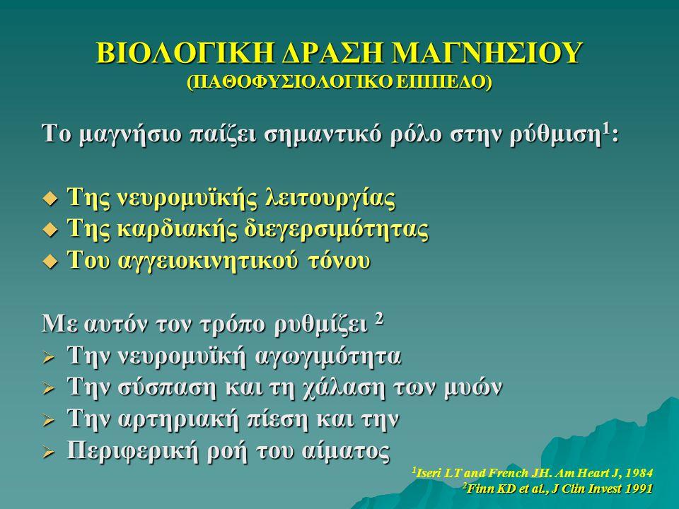 ΒΙΟΛΟΓΙΚΗ ΔΡΑΣΗ ΜΑΓΝΗΣΙΟΥ (ΠΑΘΟΦΥΣΙΟΛΟΓΙΚΟ ΕΠΙΠΕΔΟ)