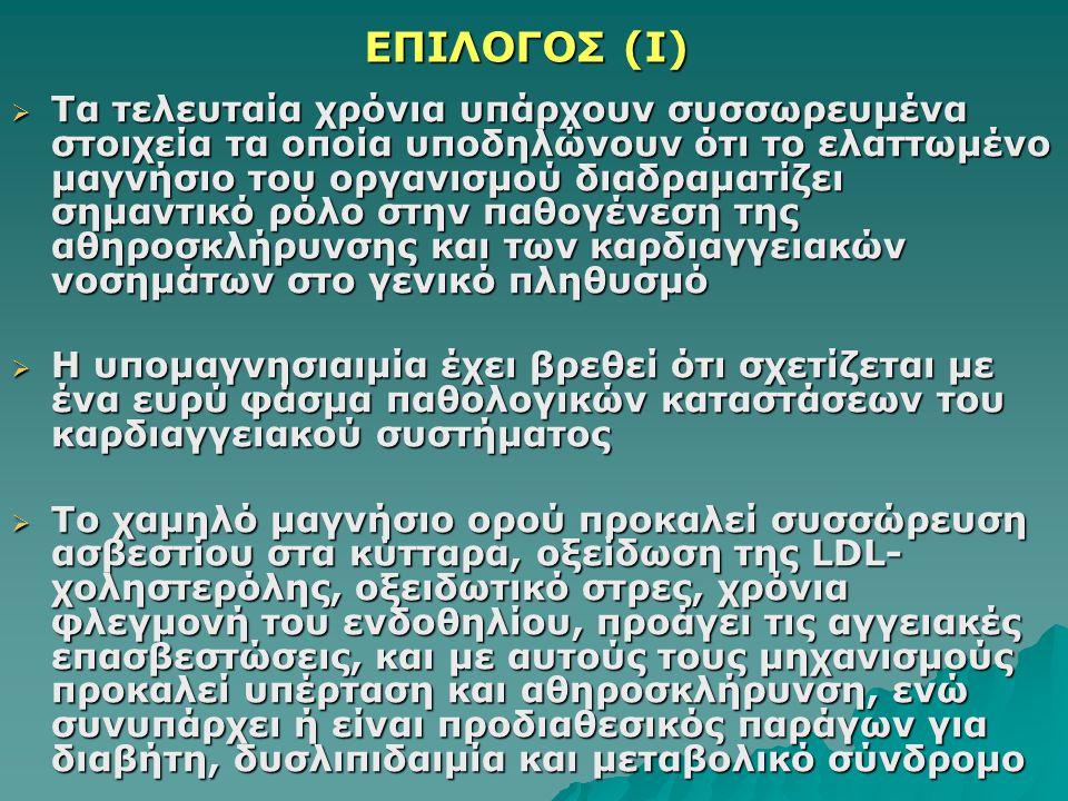 ΕΠΙΛΟΓΟΣ (I)