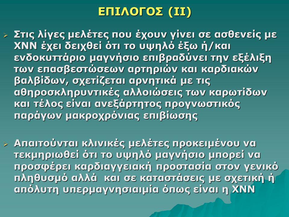 ΕΠΙΛΟΓΟΣ (II)