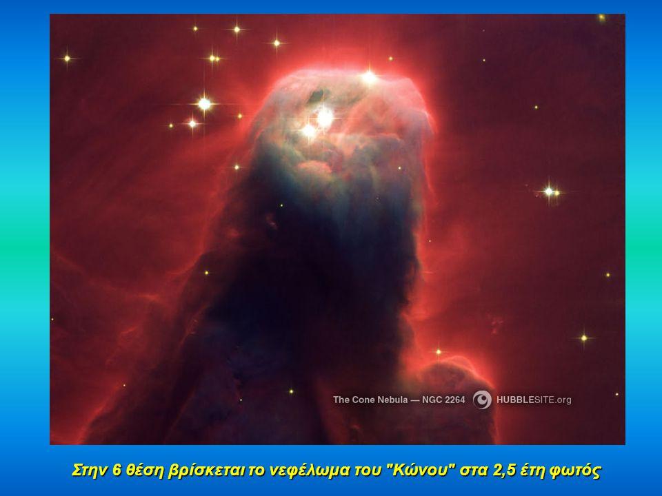 Στην 6 θέση βρίσκεται το νεφέλωμα του Κώνου στα 2,5 έτη φωτός