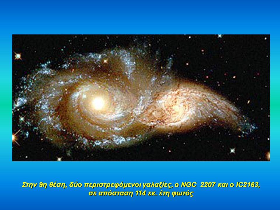 Στην 9η θέση, δύο περιστρεφόμενοι γαλαξίες, ο NGC 2207 και ο IC2163, σε απόσταση 114 εκ. έτη φωτός