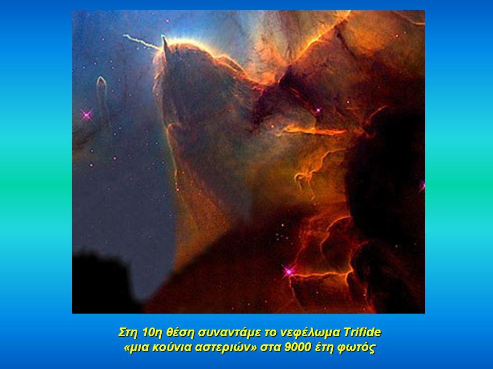 Στη 10η θέση συναντάμε το νεφέλωμα Trifide