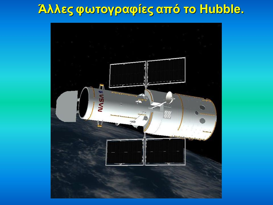 Άλλες φωτογραφίες από το Hubble.