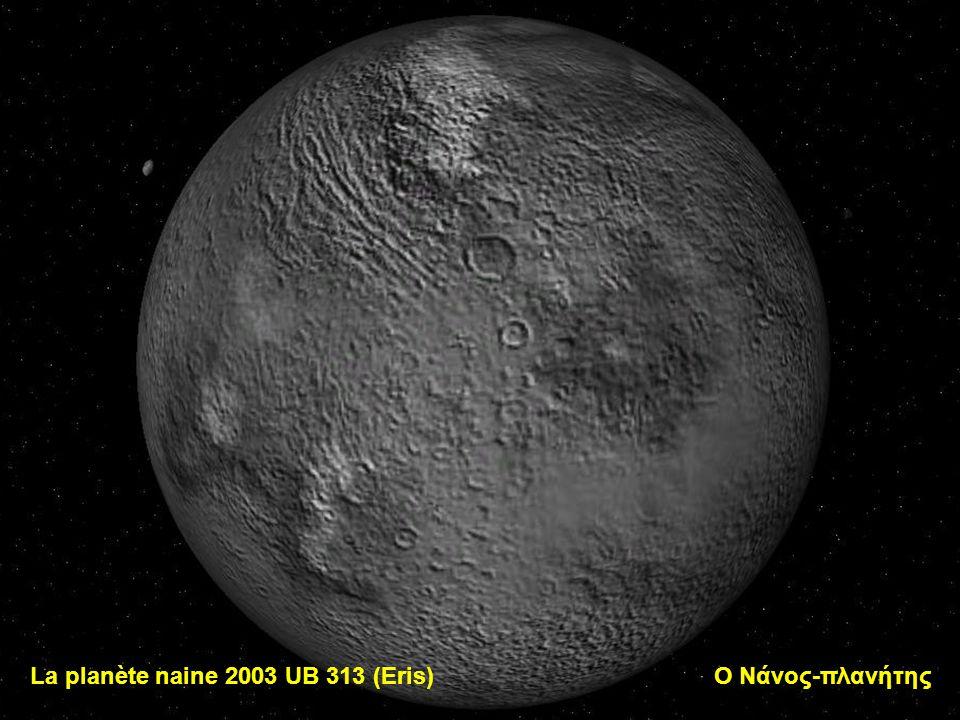 La planète naine 2003 UB 313 (Eris) Ο Νάνος-πλανήτης