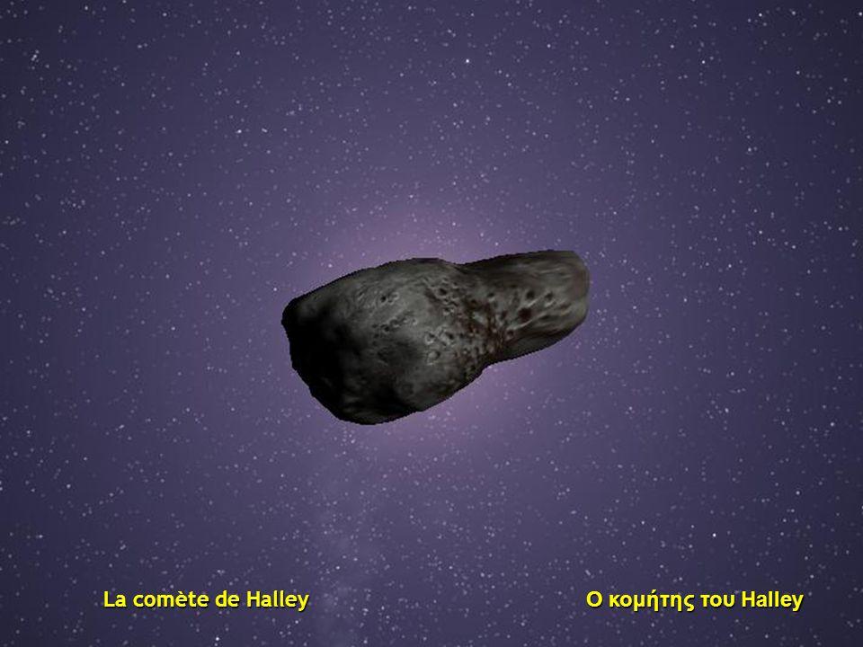 La comète de Halley Ο κομήτης του Halley