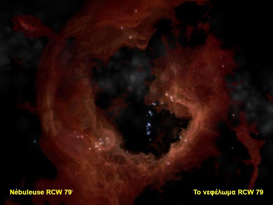 Nébuleuse RCW 79 Το νεφέλωμα RCW 79