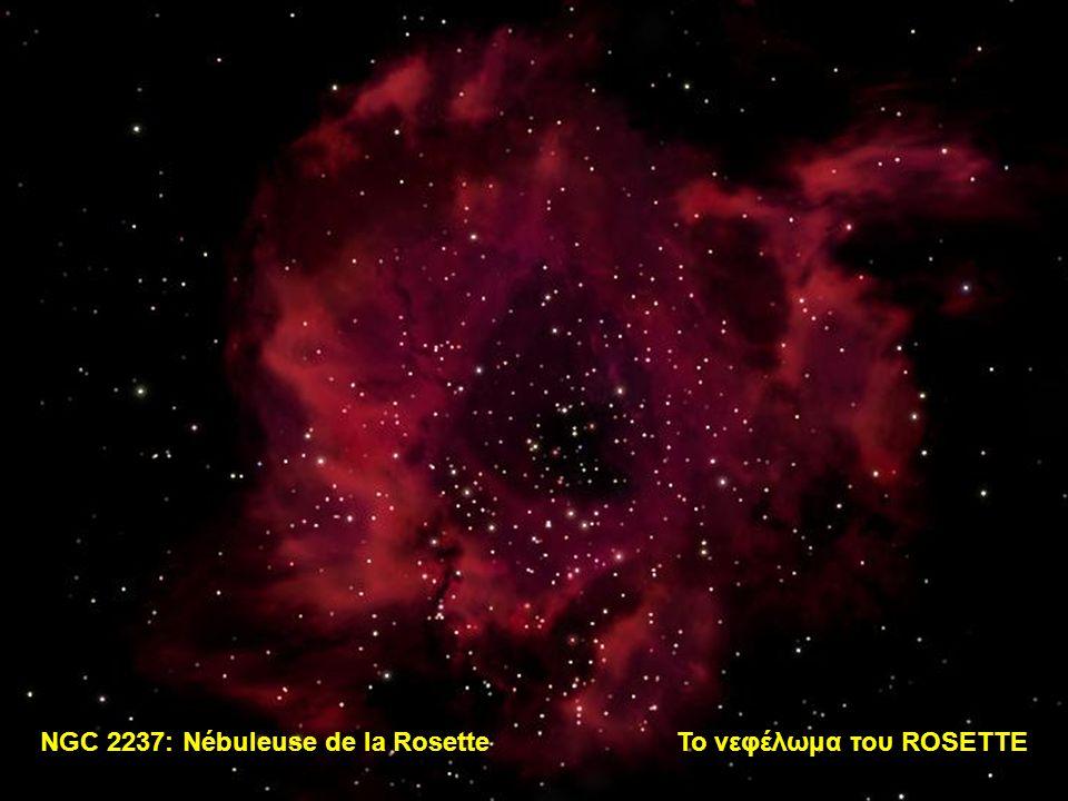 NGC 2237: Nébuleuse de la Rosette Το νεφέλωμα του ROSETTE