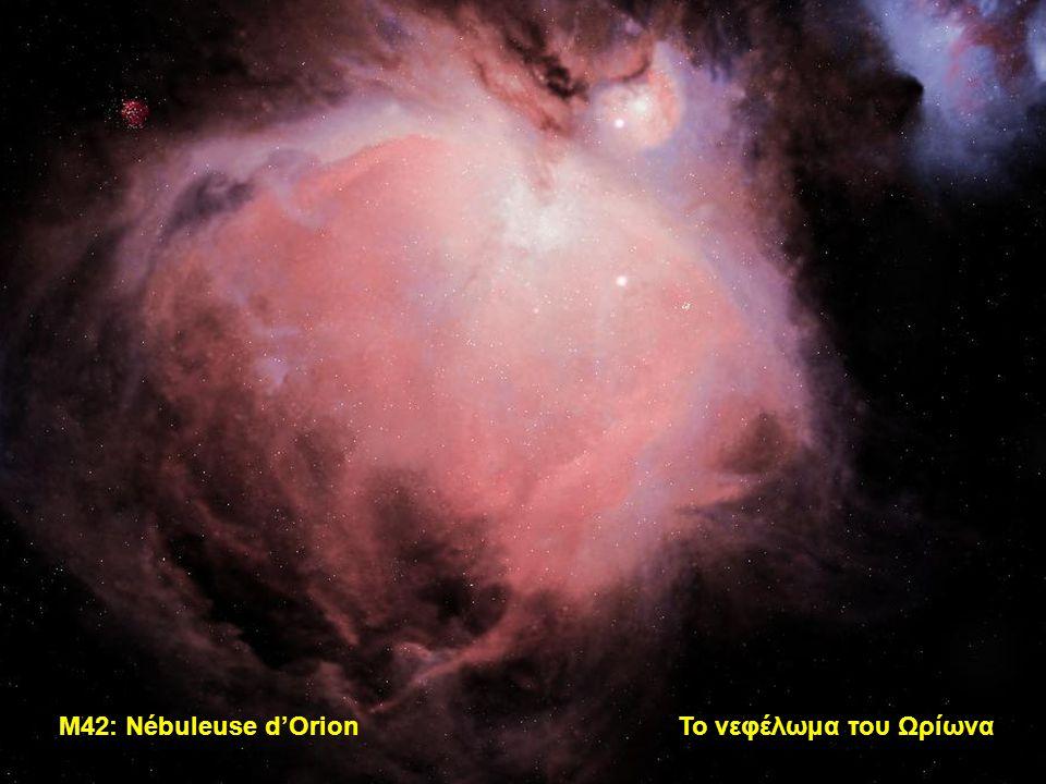 M42: Nébuleuse d'Orion Το νεφέλωμα του Ωρίωνα