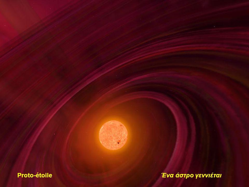 Proto-étoile Ένα άστρο γεννιέται