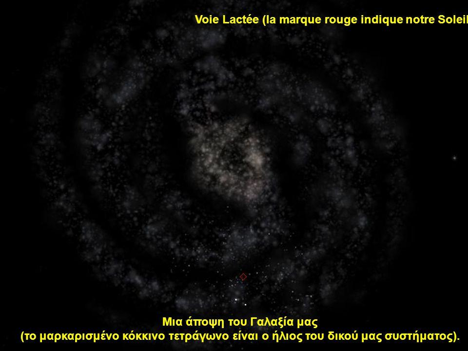 Μια άποψη του Γαλαξία μας