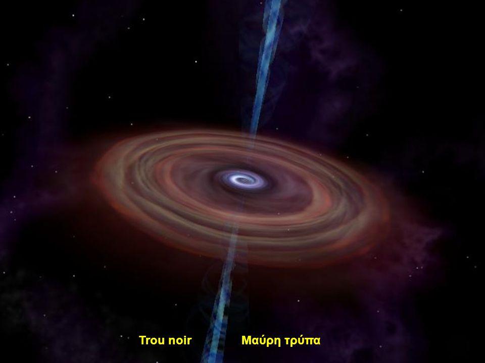 Trou noir Μαύρη τρύπα
