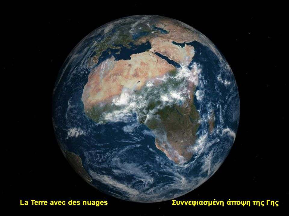 La Terre avec des nuages Συννεφιασμένη άποψη της Γης