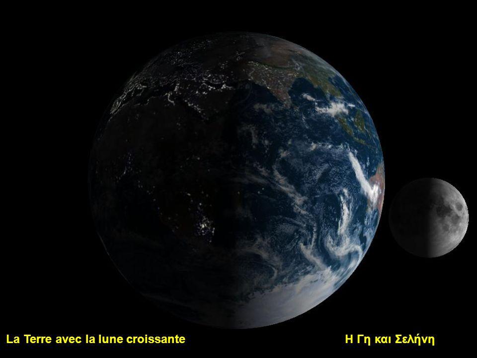 La Terre avec la lune croissante Η Γη και Σελήνη