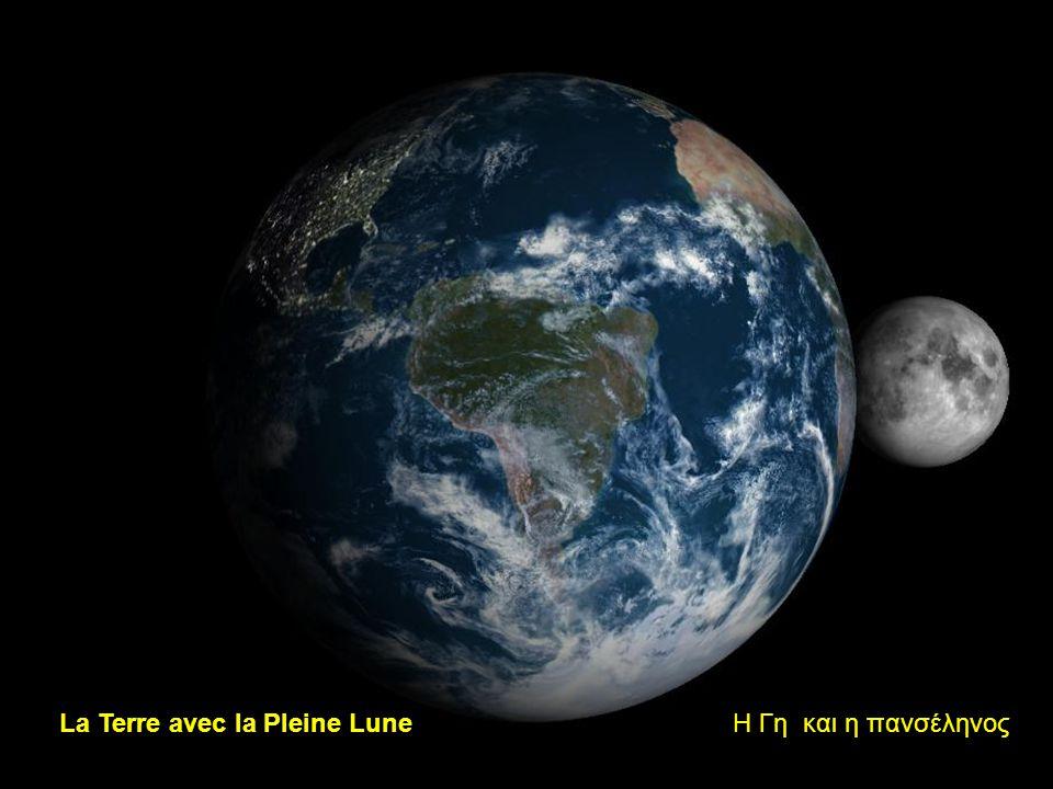 La Terre avec la Pleine Lune Η Γη και η πανσέληνος