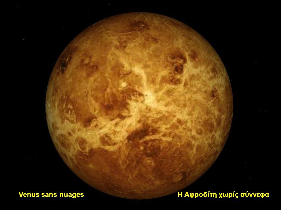 Venus sans nuages Η Αφροδίτη χωρίς σύννεφα