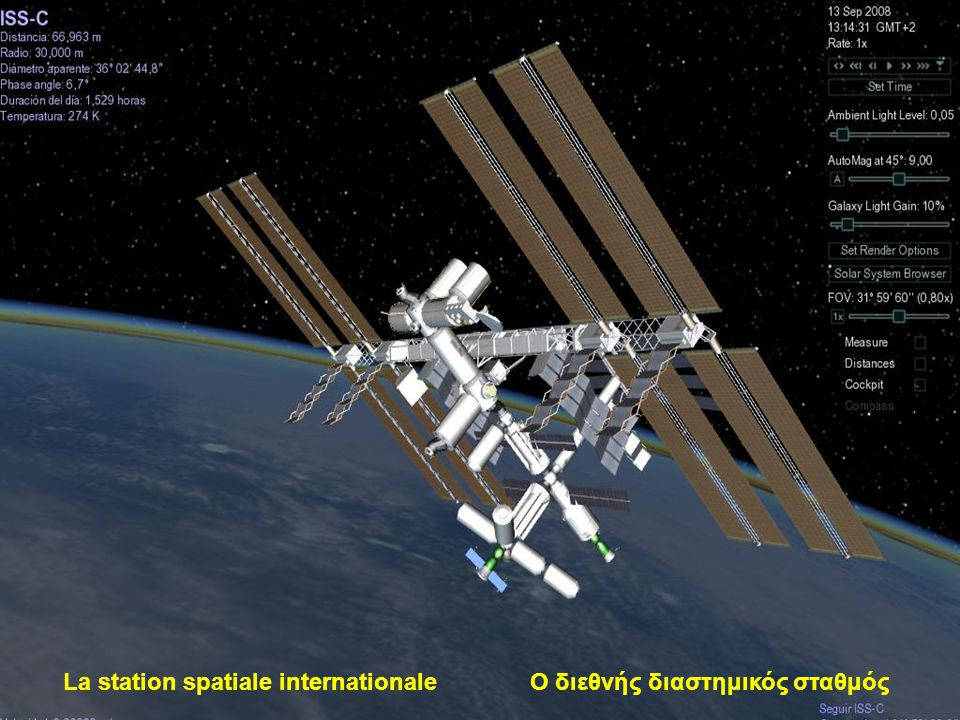 La station spatiale internationale Ο διεθνής διαστημικός σταθμός