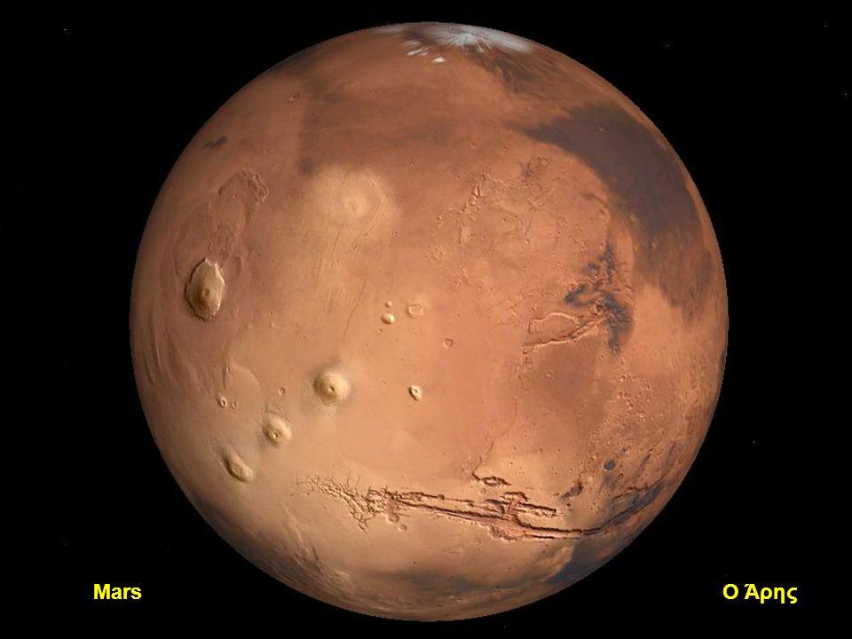 Mars Ο Άρης