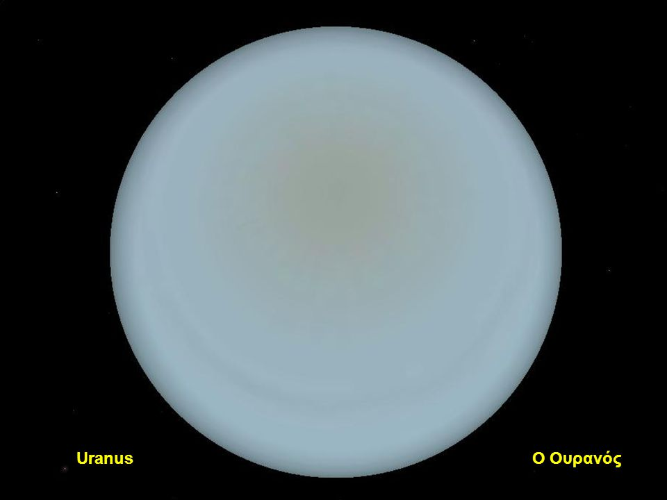 Uranus Ο Ουρανός