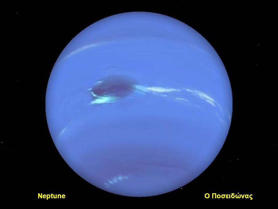 Neptune Ο Ποσειδώνας