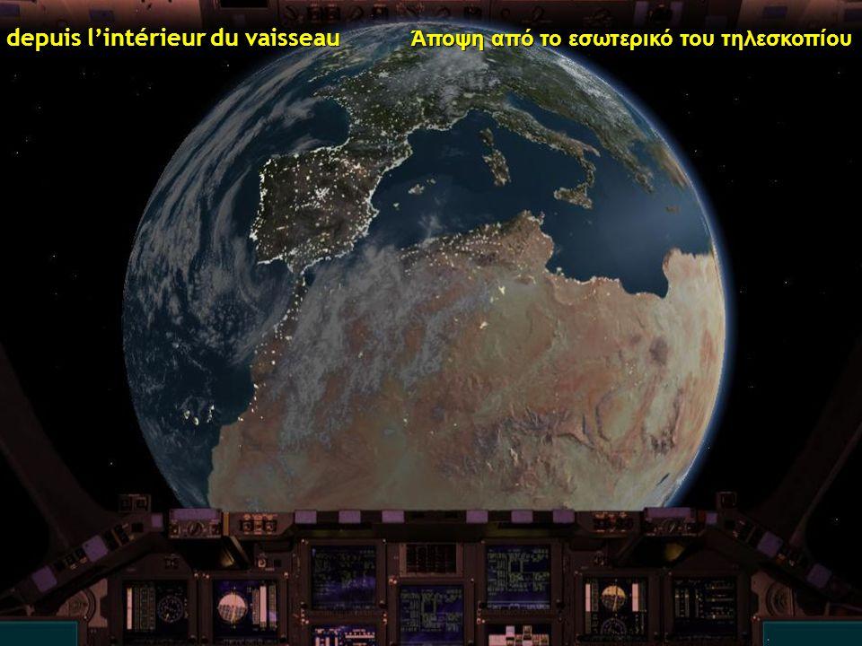 Vue depuis l'intérieur du vaisseau Άποψη από το εσωτερικό του τηλεσκοπίου